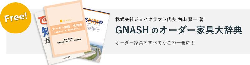 GNASHのオーダー家具大辞典