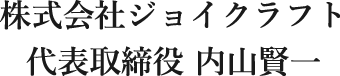 株式会社ジョイクラフト代表取締役 内山賢一